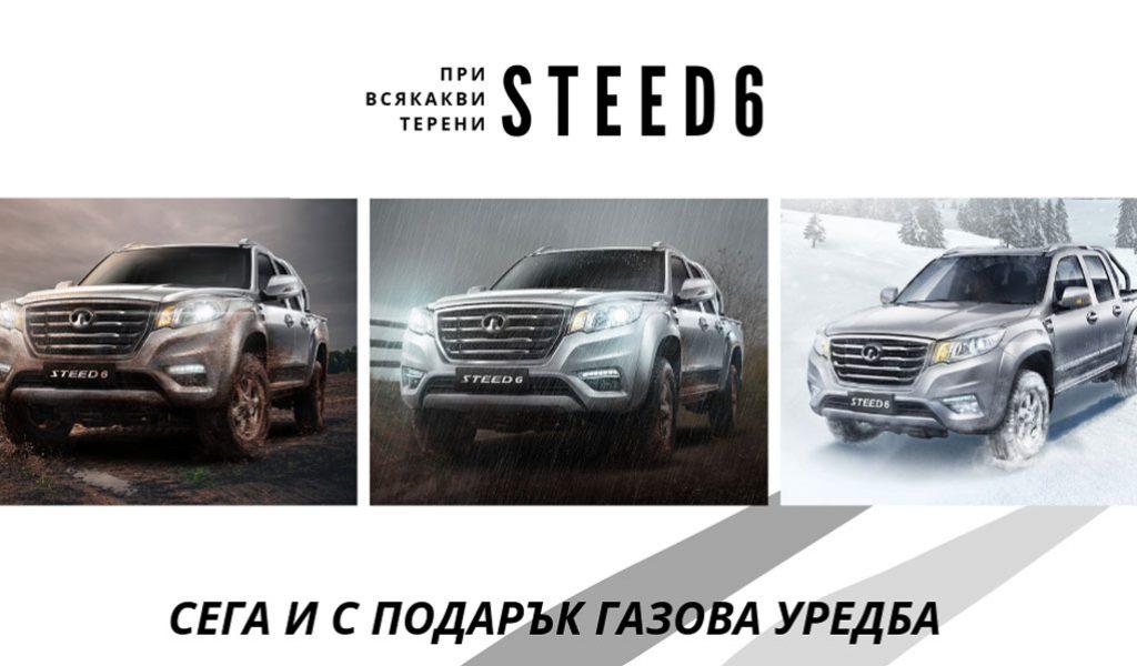 Steed-6-GU-Free
